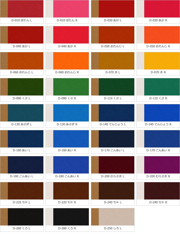 o_color